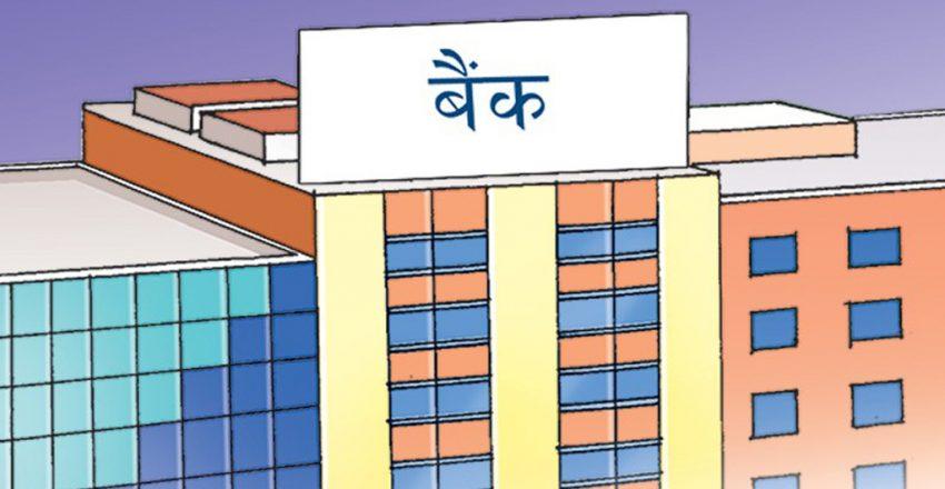विभिन्न वाणिज्य बैंकका सिइओहरुमाथि तीनपुस्ते विवरण मागेर आजित