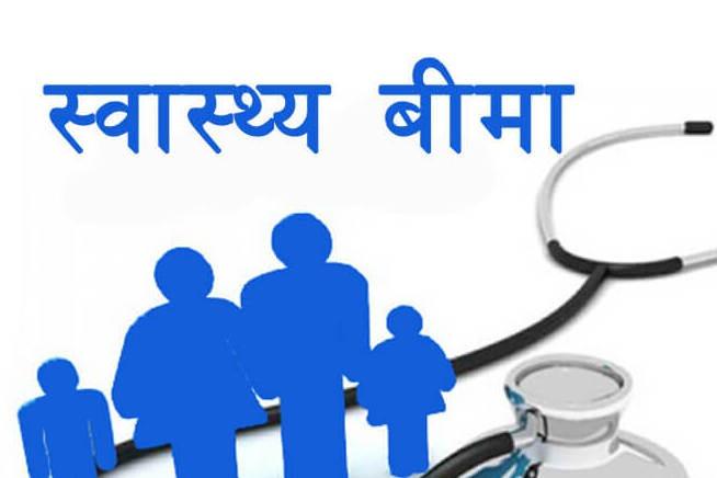 ६१ हजार नागरिक स्वास्थ्य बीमामा आबद्ध