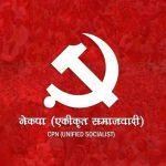 नेकपा (एस)को पार्टी सुदृढीकरण अभियान